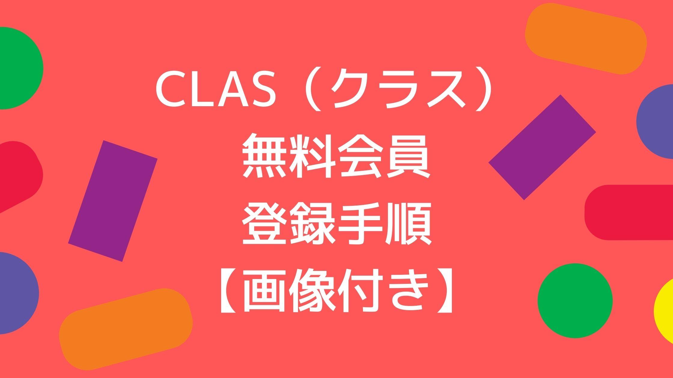 CLAS(クラス)会員登録手順