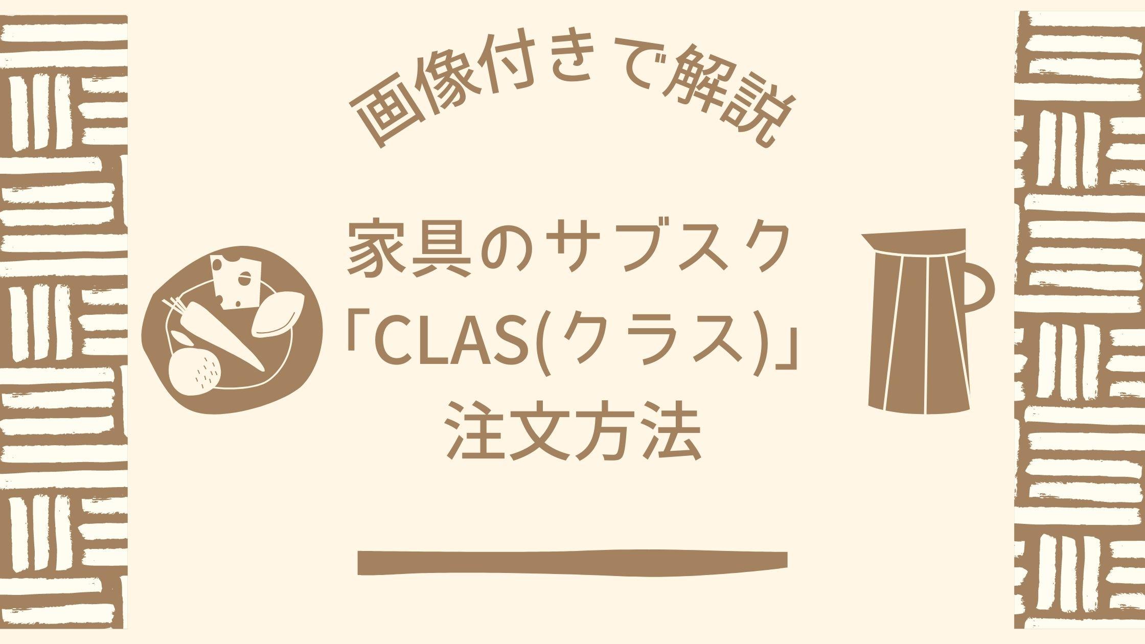 家具のサブスク「CLAS(クラス)」注文方法