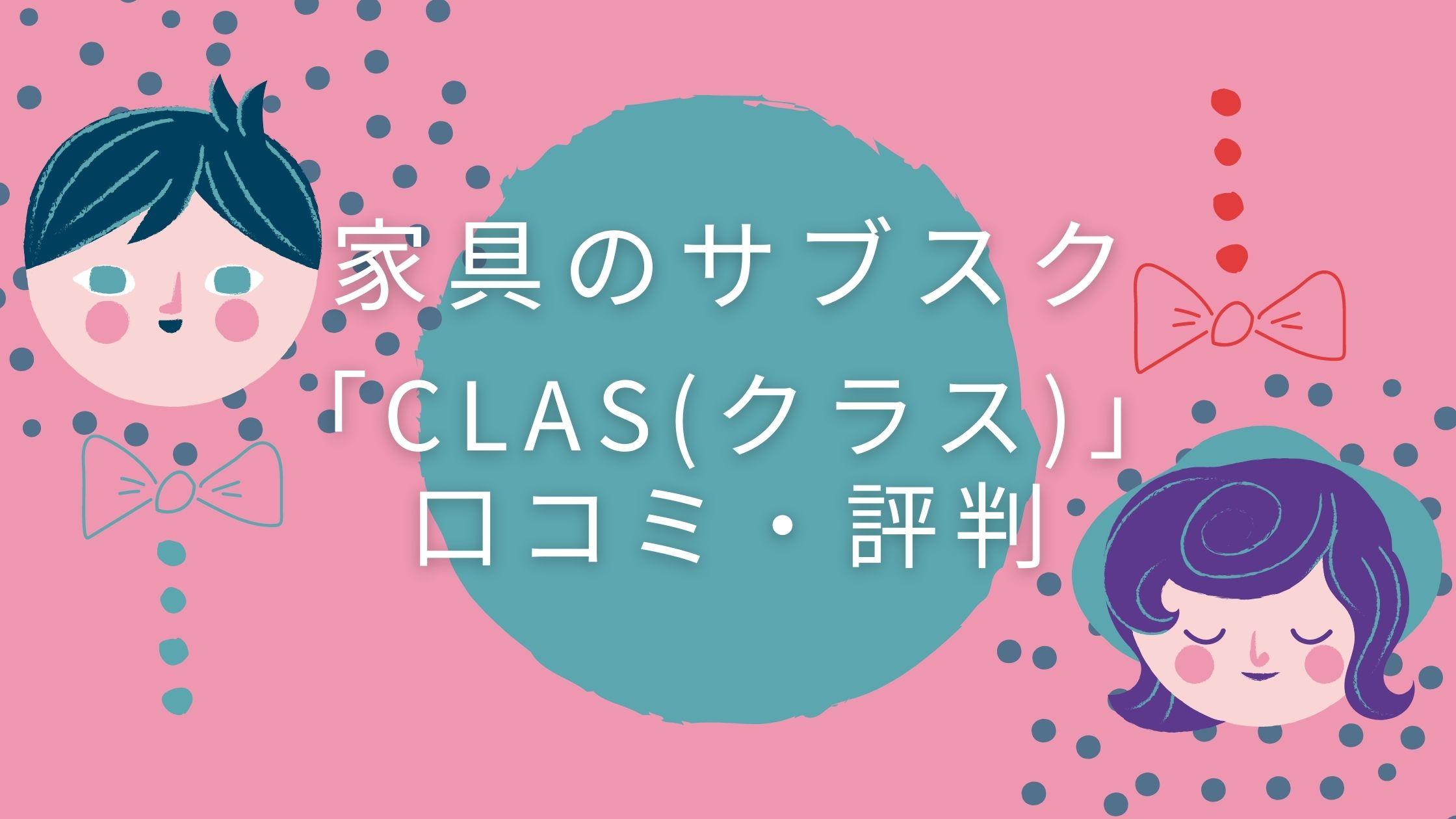 家具のサブスク「CLAS(クラス)」口コミ・評判