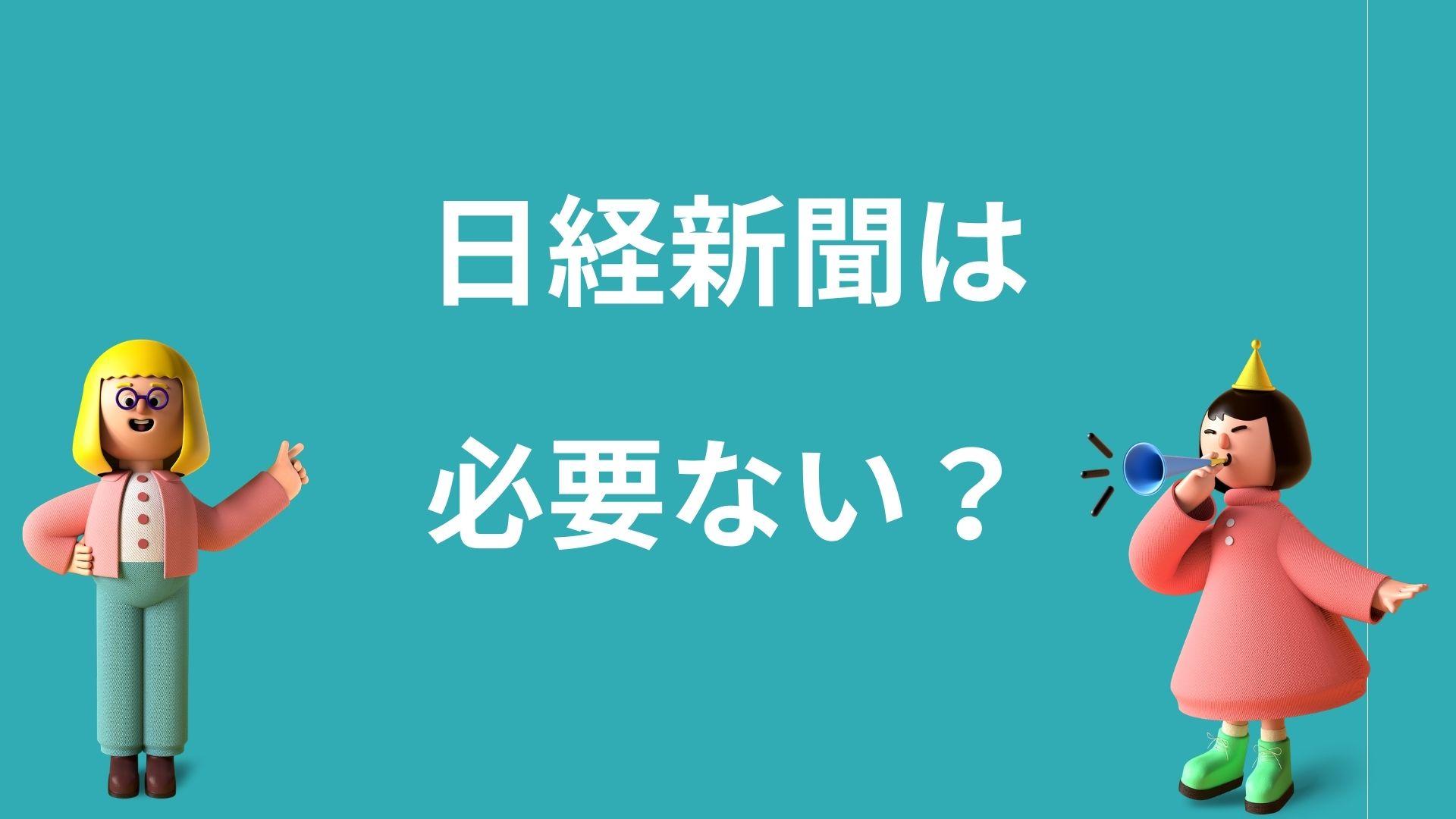日経新聞は必要ない(nikkei-unnecessary)