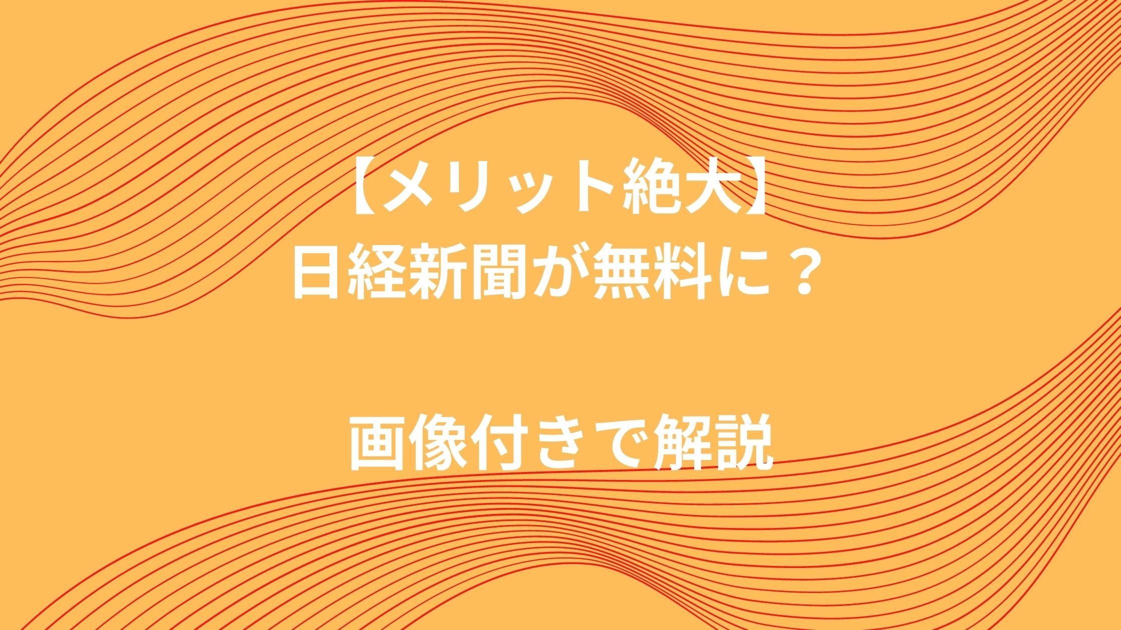 日経新聞を無料で読む手順