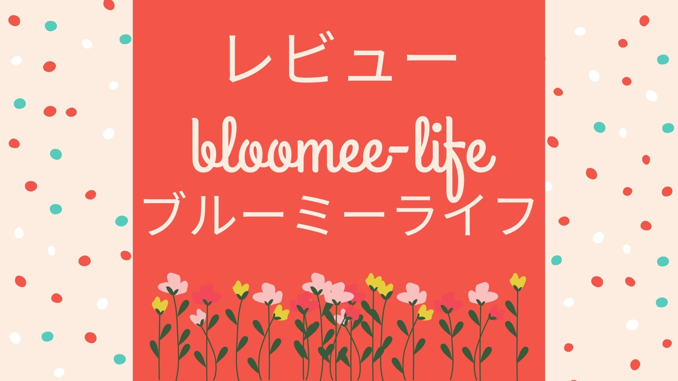 花のサブスク【ブルーミーライフ】レビュー