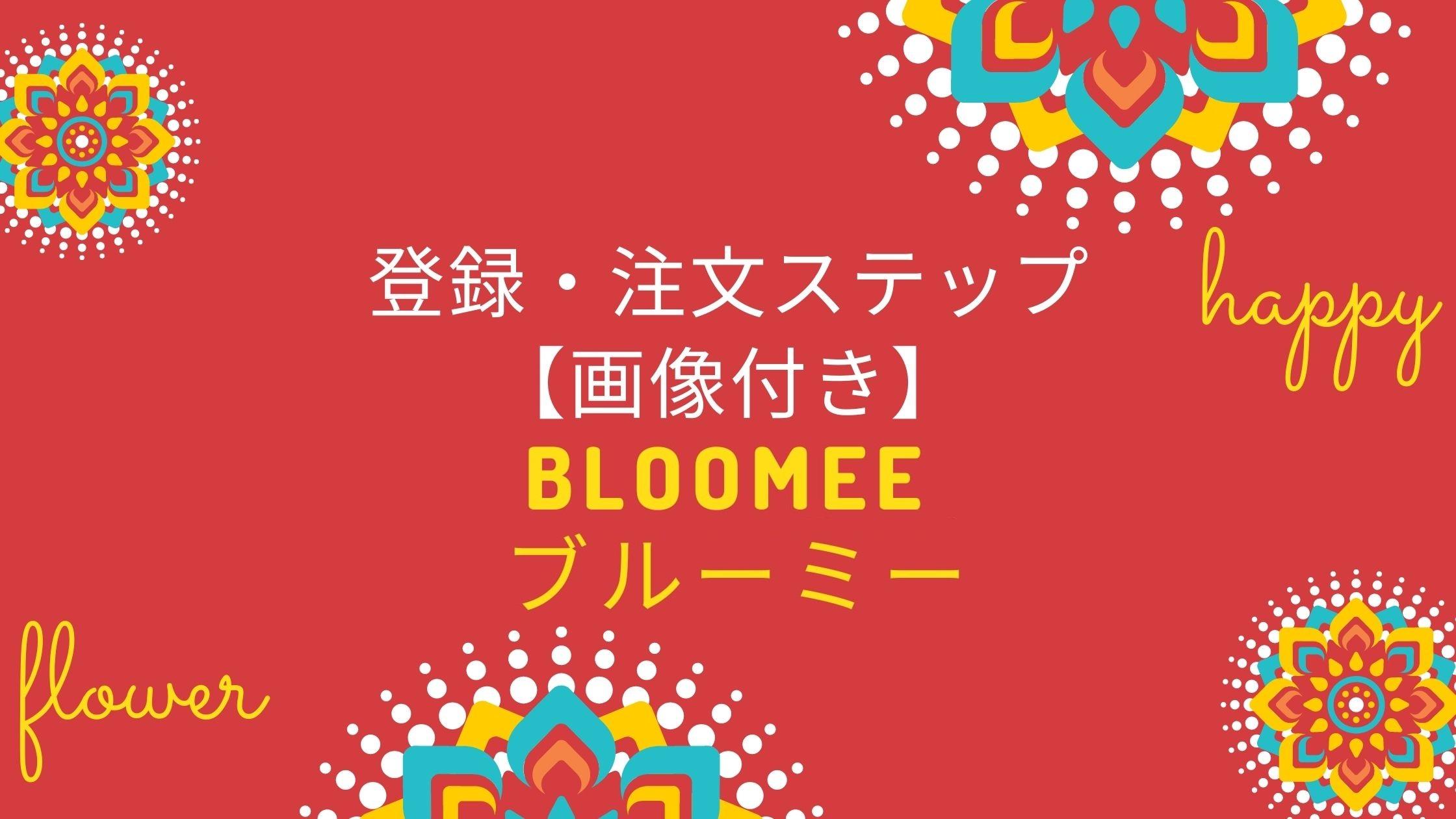 花のサブスク「bloomee-ブルーミー」登録・注文方法
