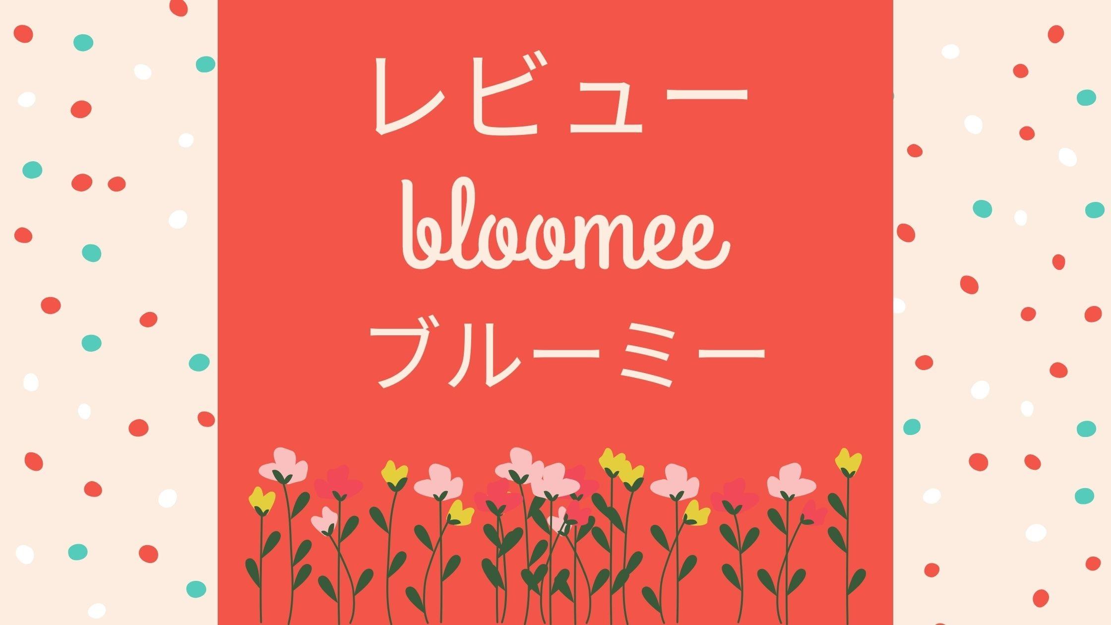 花のサブスク「bloomee-ブルミー」レビュー