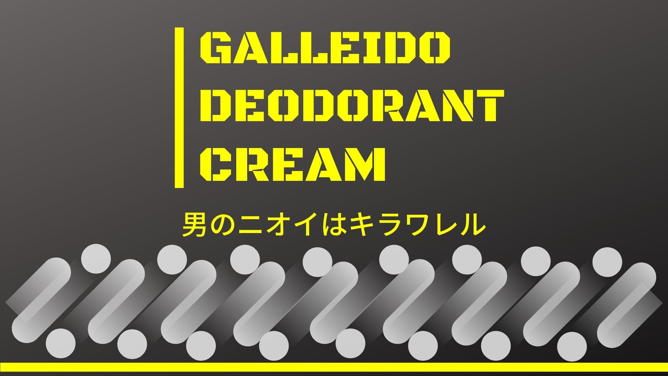 クリームのサブスク「GALLEIDO DEODORANT CREAM」