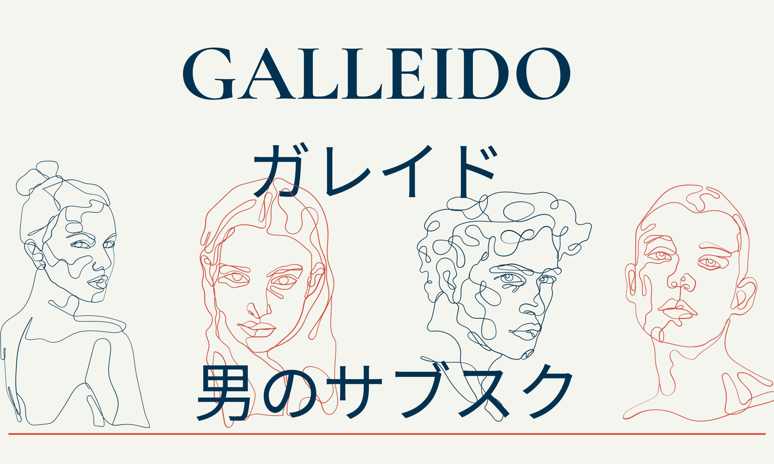 男のサブスク【GALLEIDO(ガレイド)】シリーズ