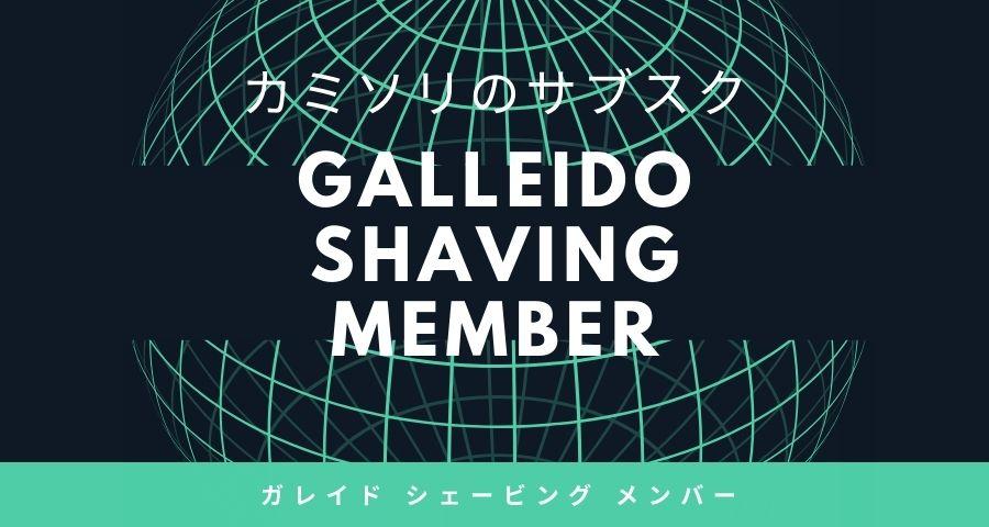 カミソリのサブスク「GALLEIDO SHAVING MEMBER(ガレイドシェービングメンバー)」