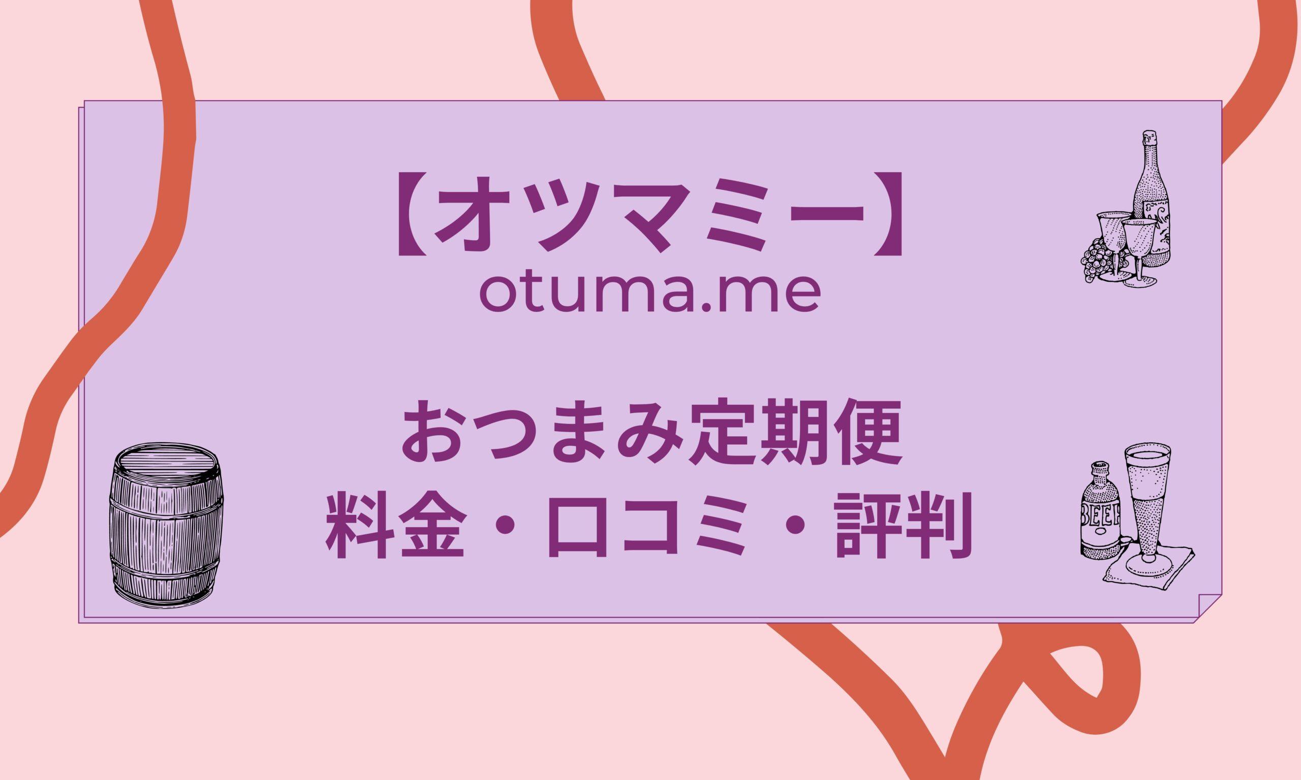 「オツマミー otuma-me」おつまみ定期便(サブスク)
