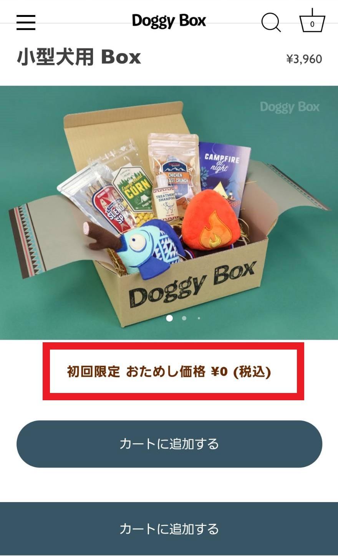 doggy-box-line3