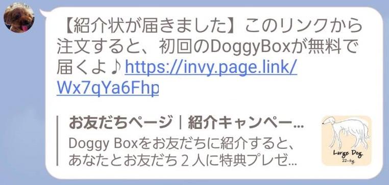 doggy-box-line
