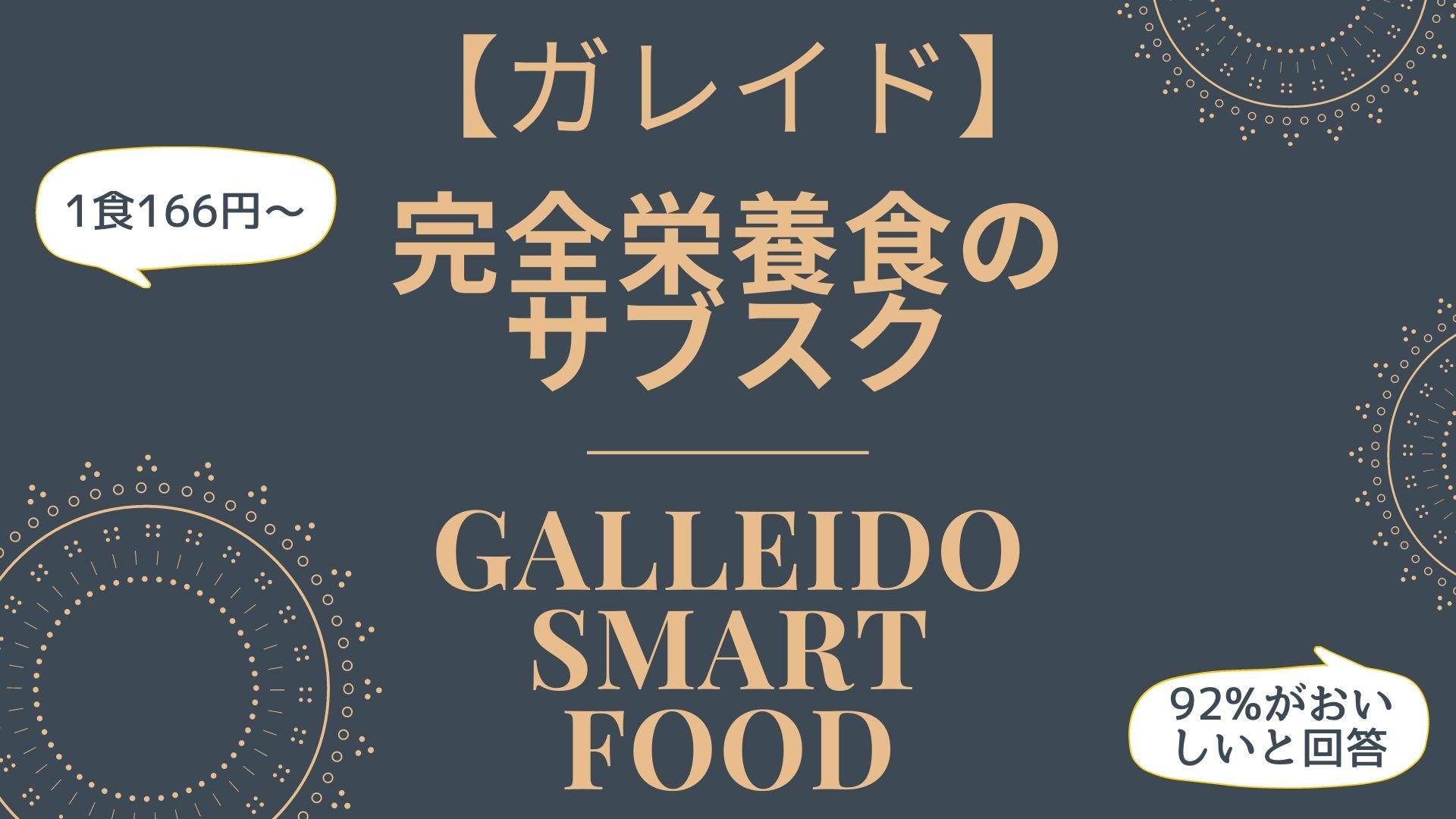 ガレイドスマートフード galleido-smart-food