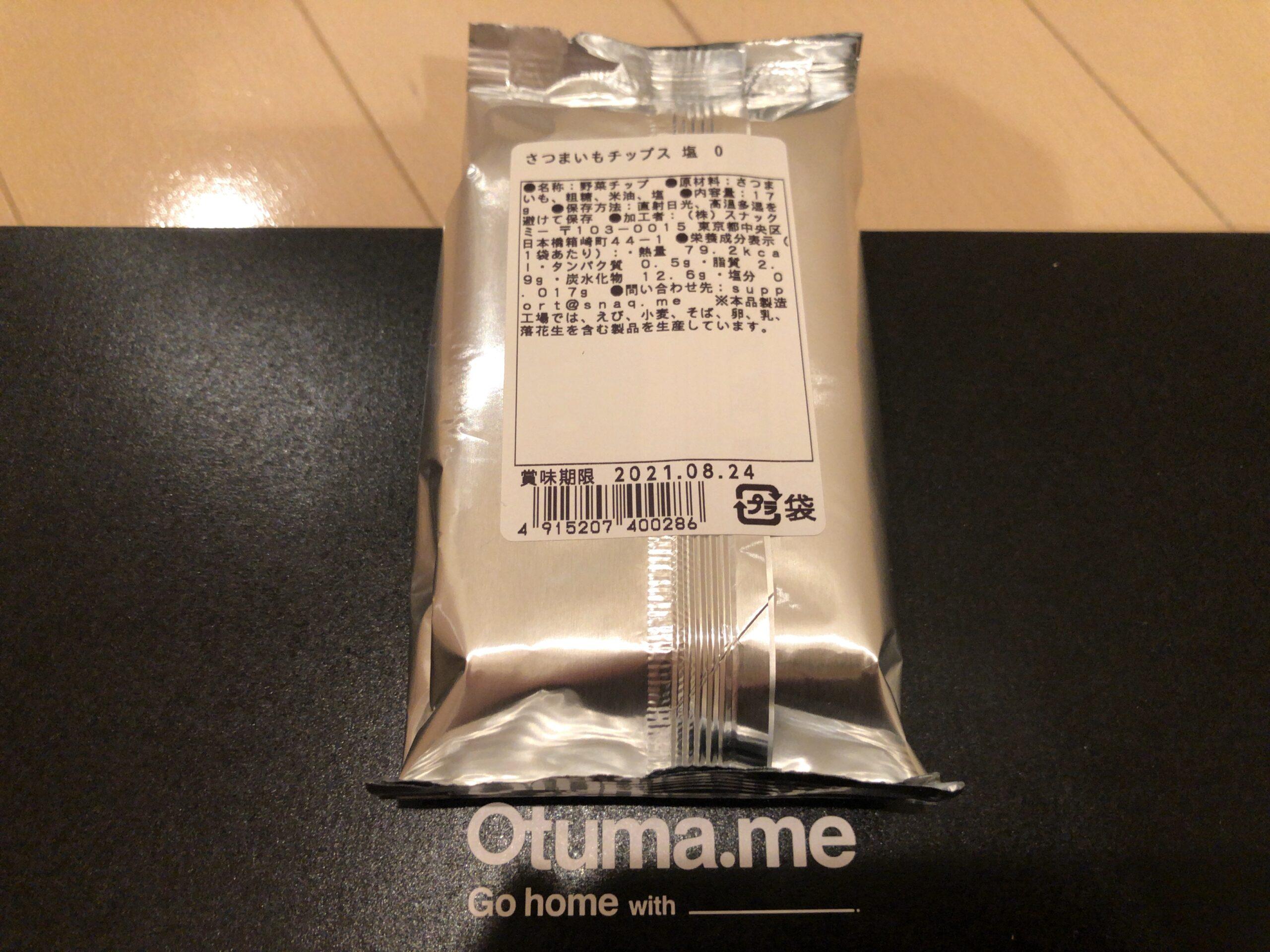 オツマミー10