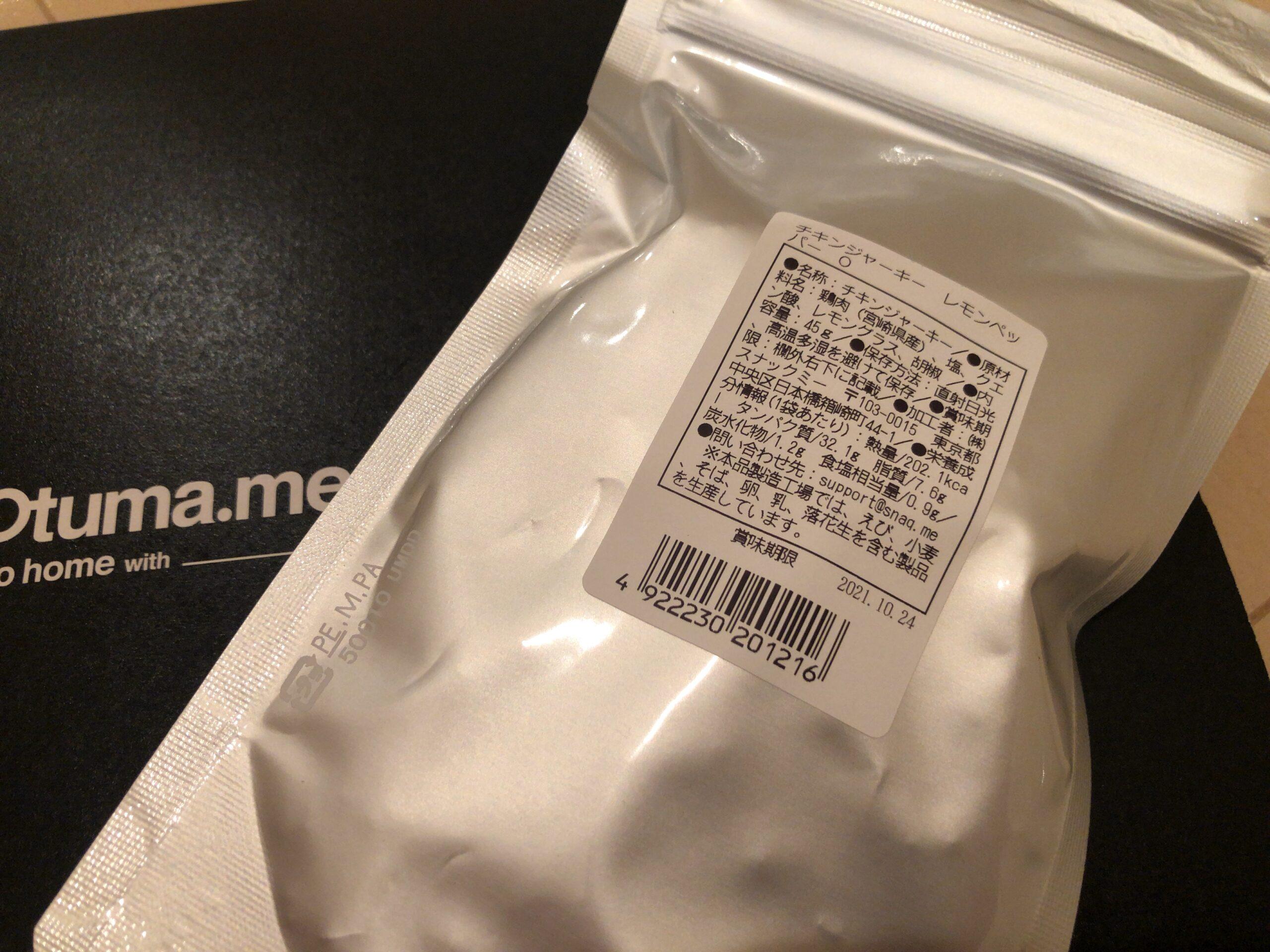 オツマミー04