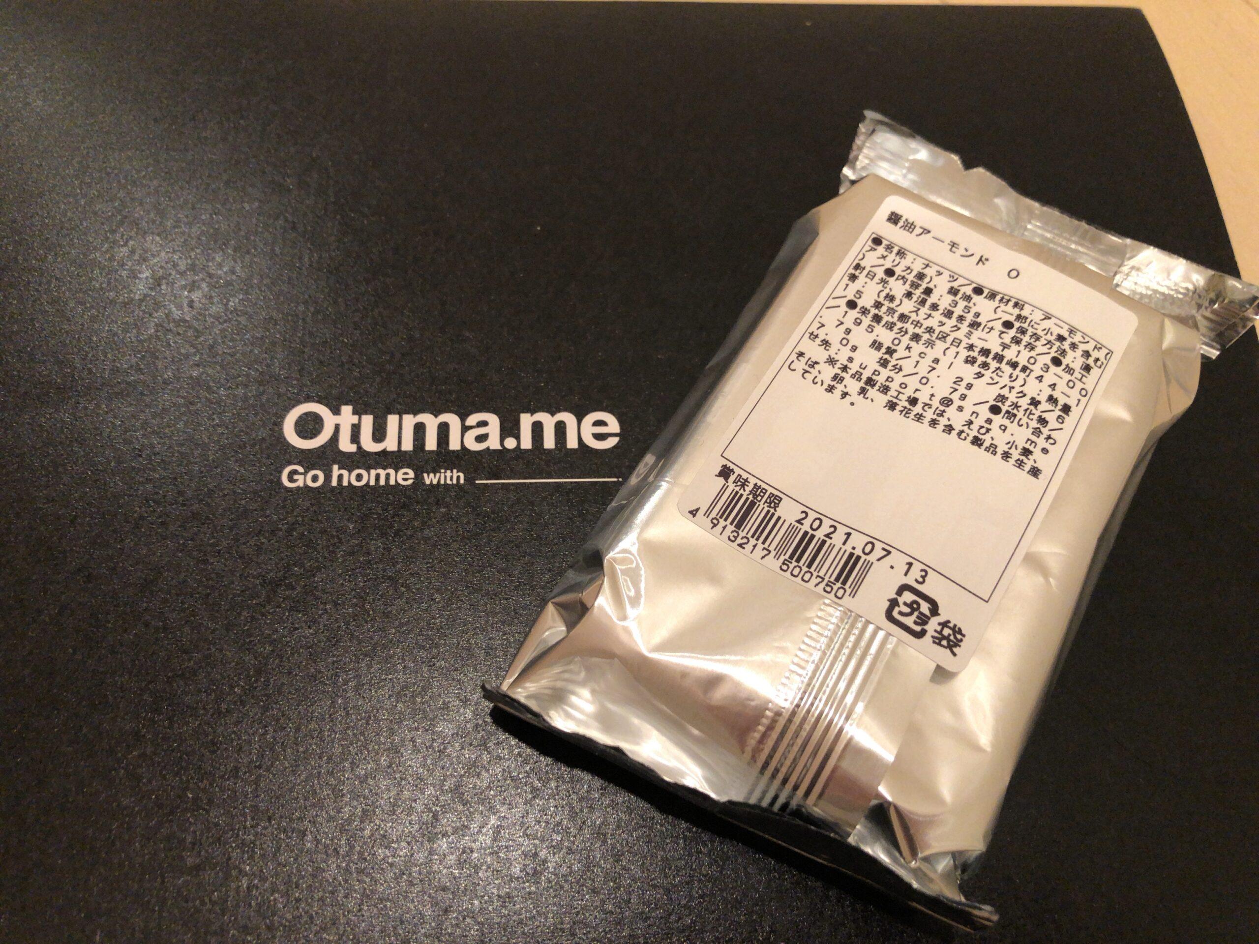 オツマミー08
