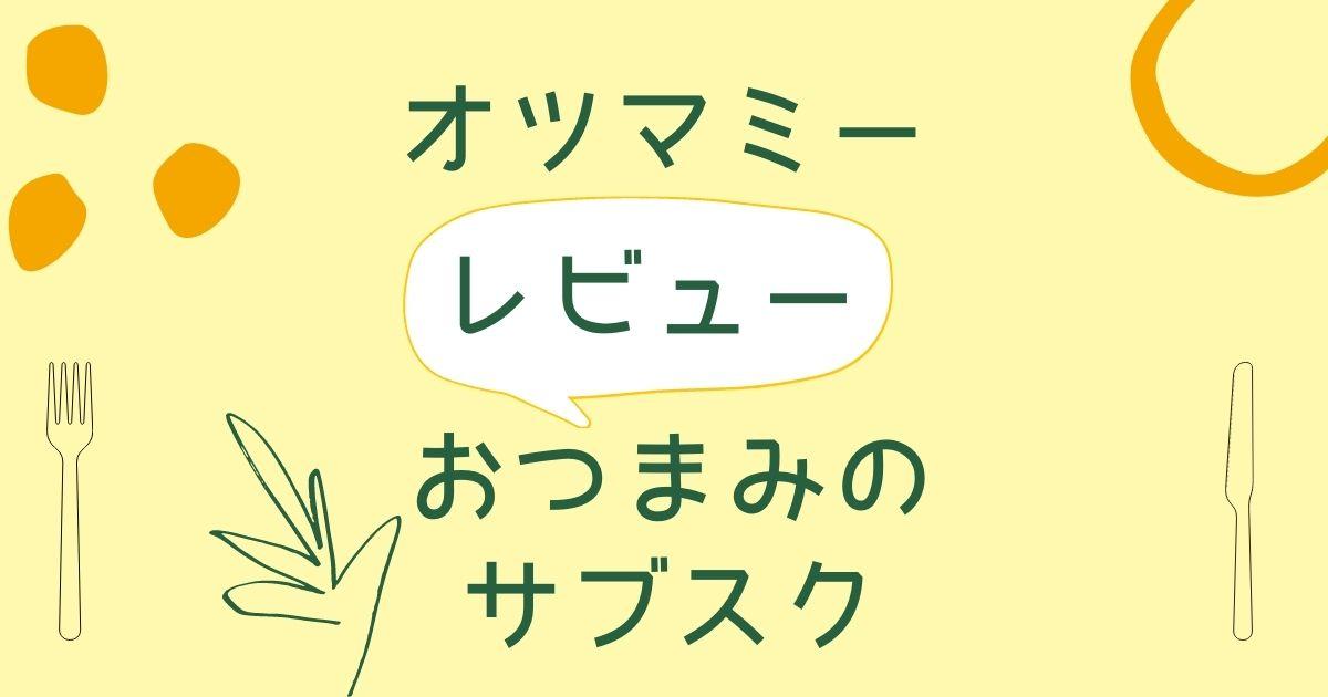 「オツマミー(otuma.me)」レビュー