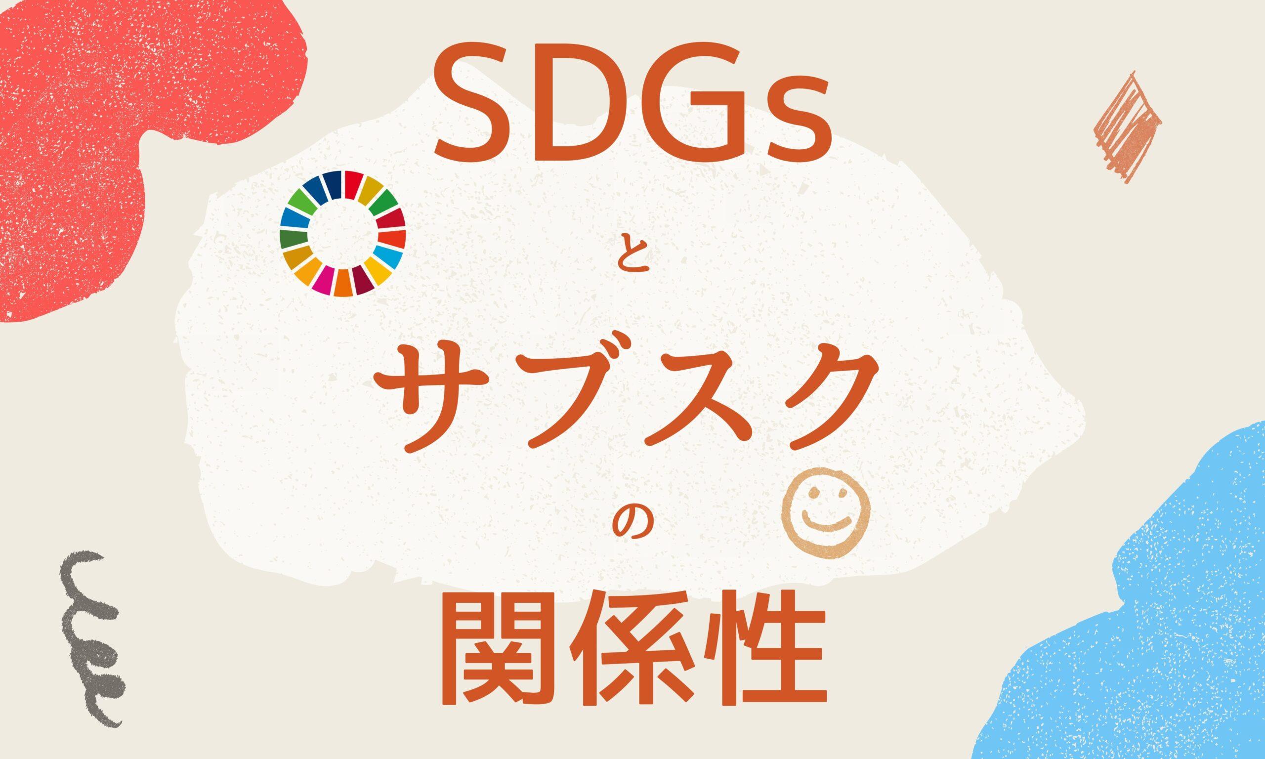 SDGsとサブスクの関係性