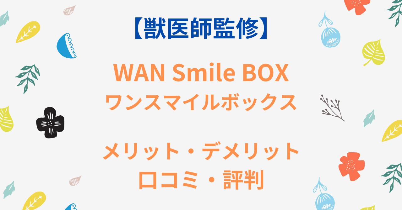 wan smile box ワンスマイルボックス