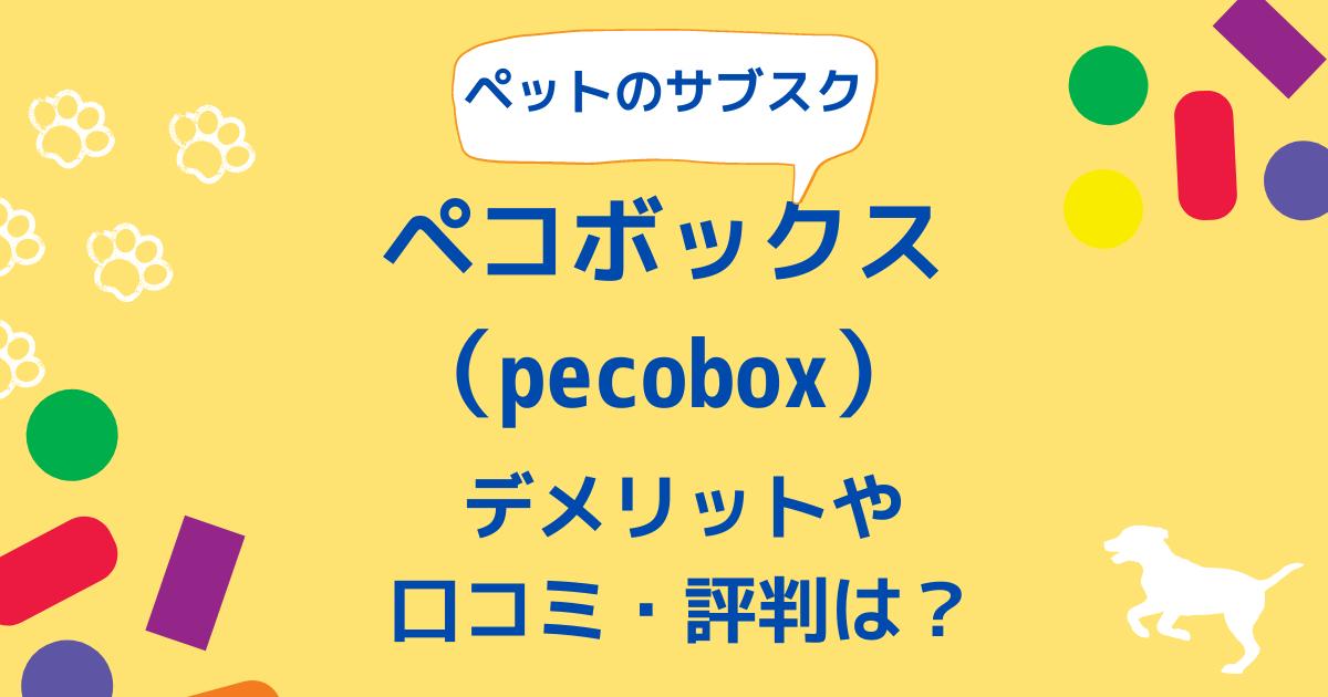 ペコボックス pecobox