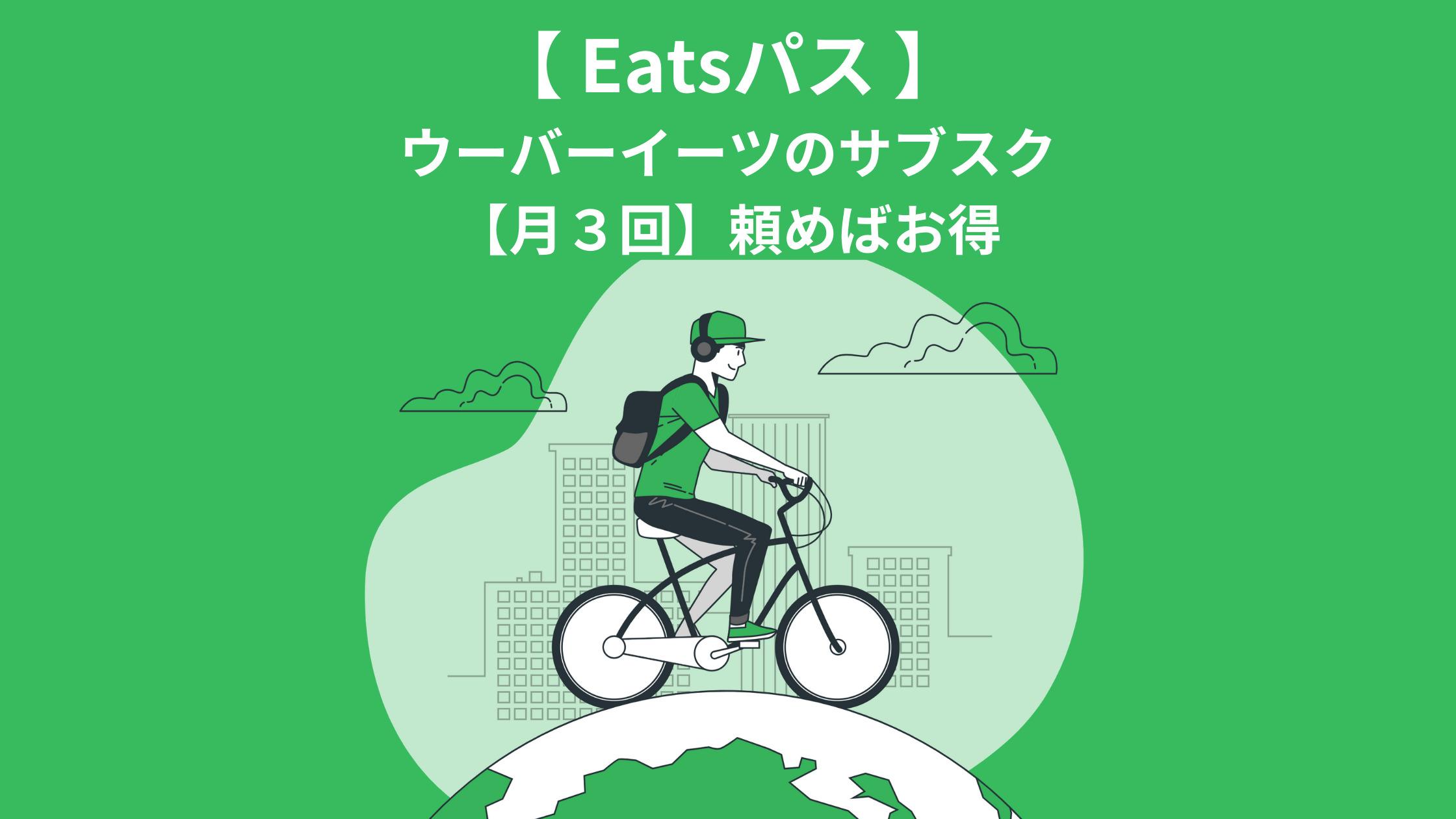 【 Eatsパス 】 ウーバーイーツのサブスク 【月3回】頼めばお得