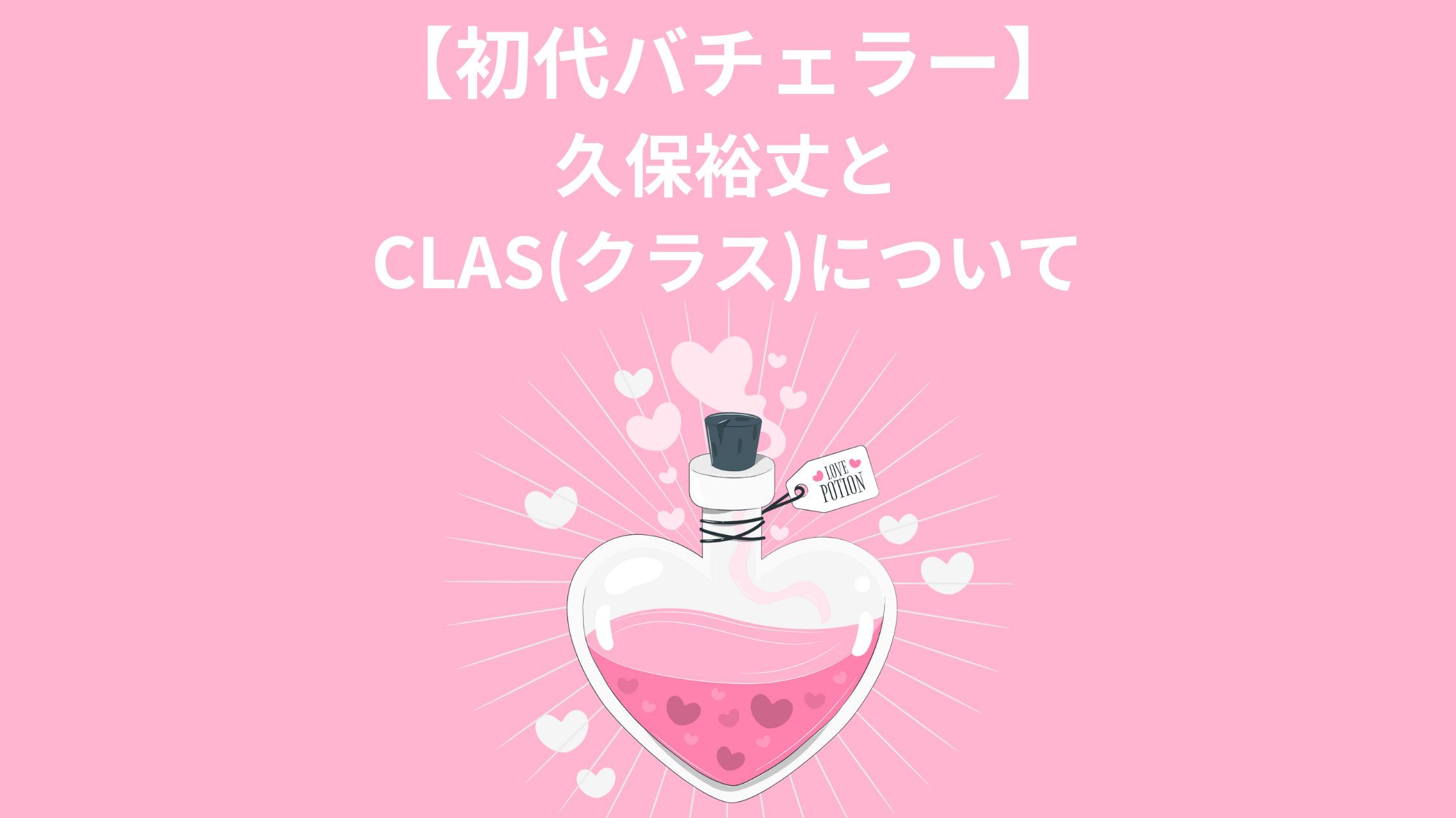 初代バチェラー久保氏とCLAS(クラス)