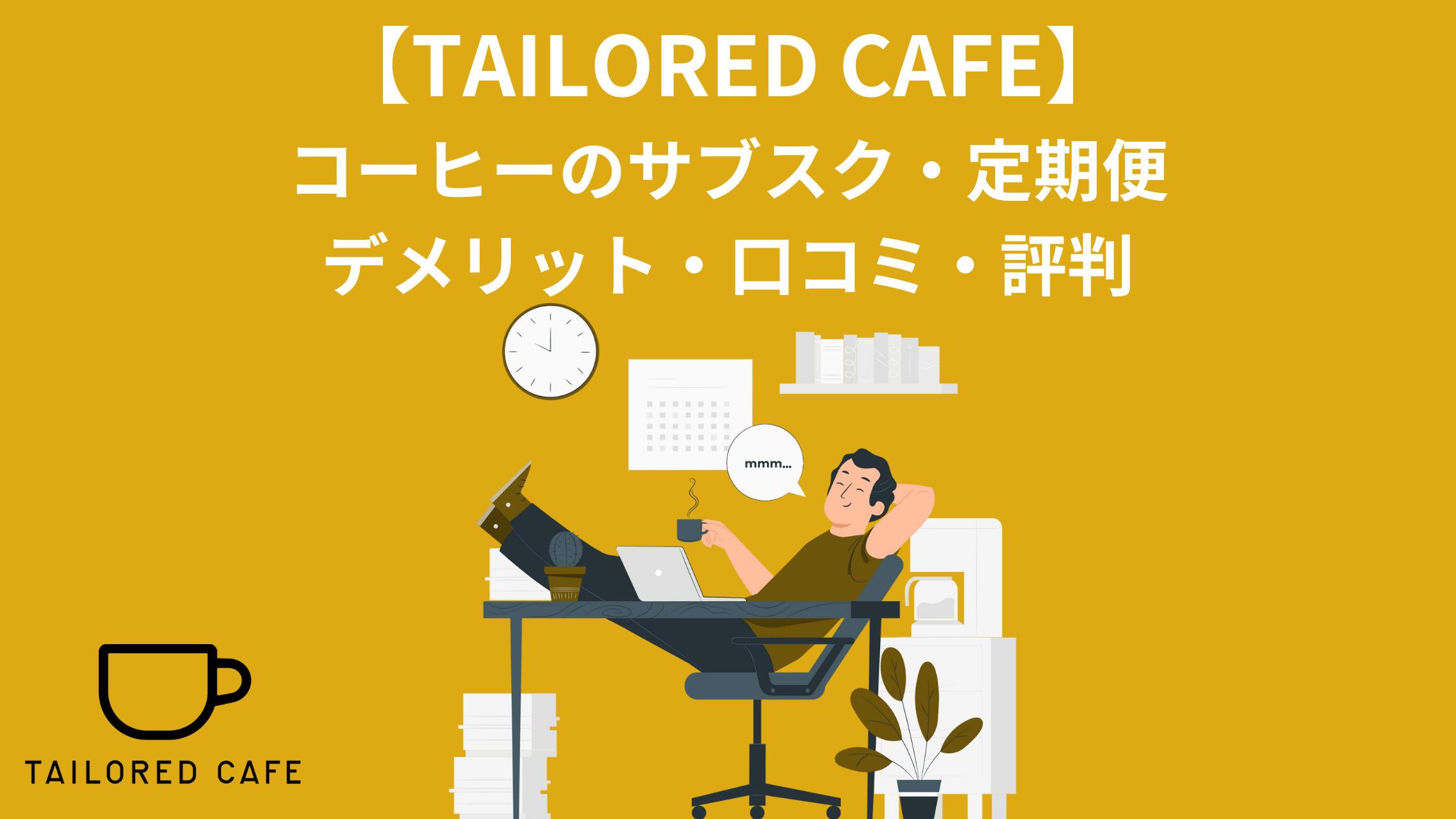 TAILORED CAFEコーヒーのサブスク(定期便)