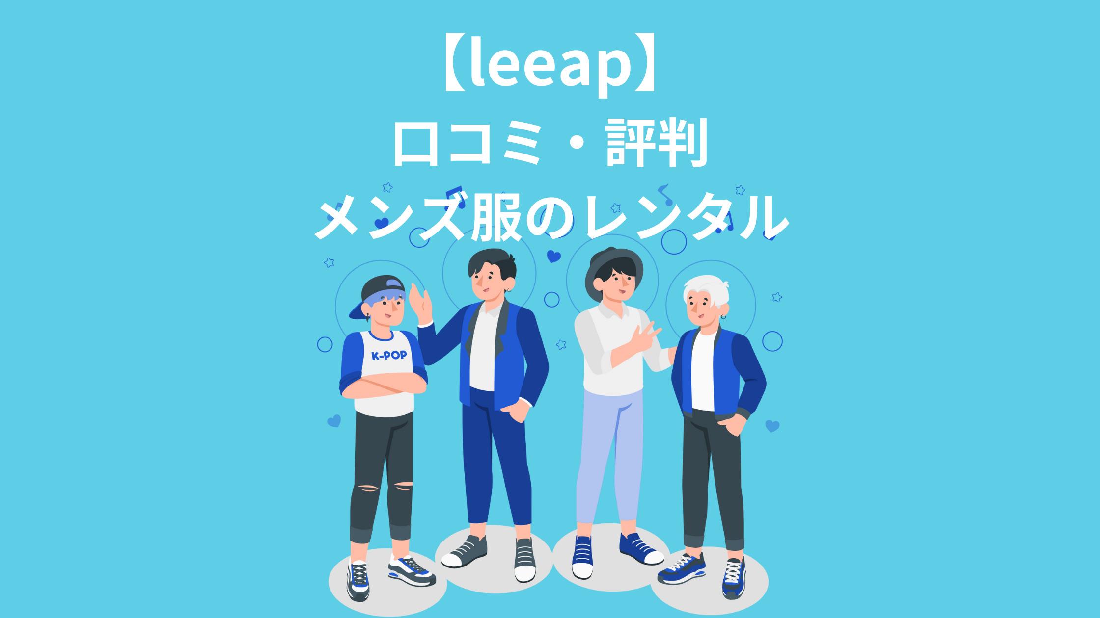leeap口コミ評判