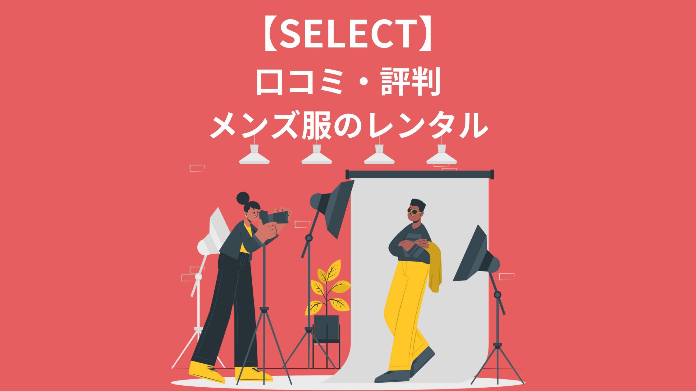 【select】メンズ服のレンタル