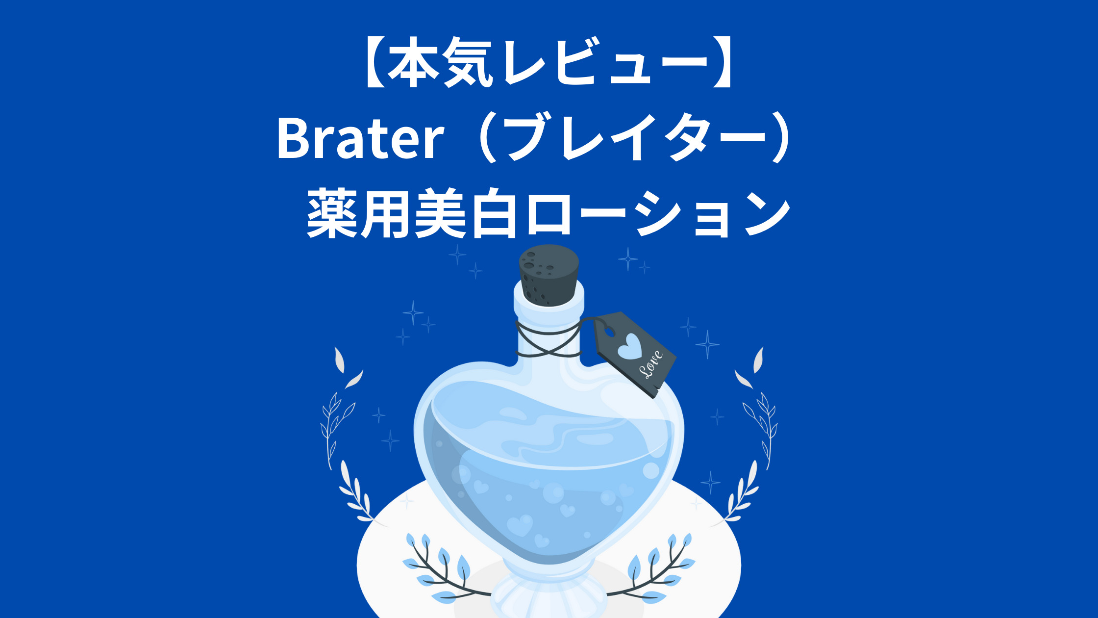 【本気レビュー】 Brater(ブレイター) 薬用美白ローション