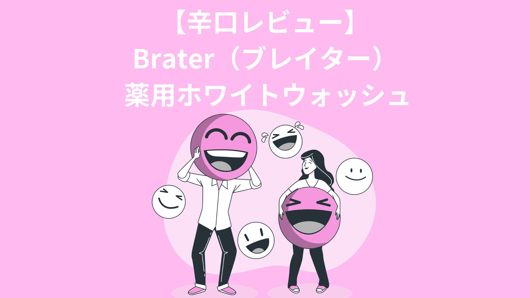 【辛口レビュー】 Brater(ブレイター) 薬用ホワイトウォッシュ