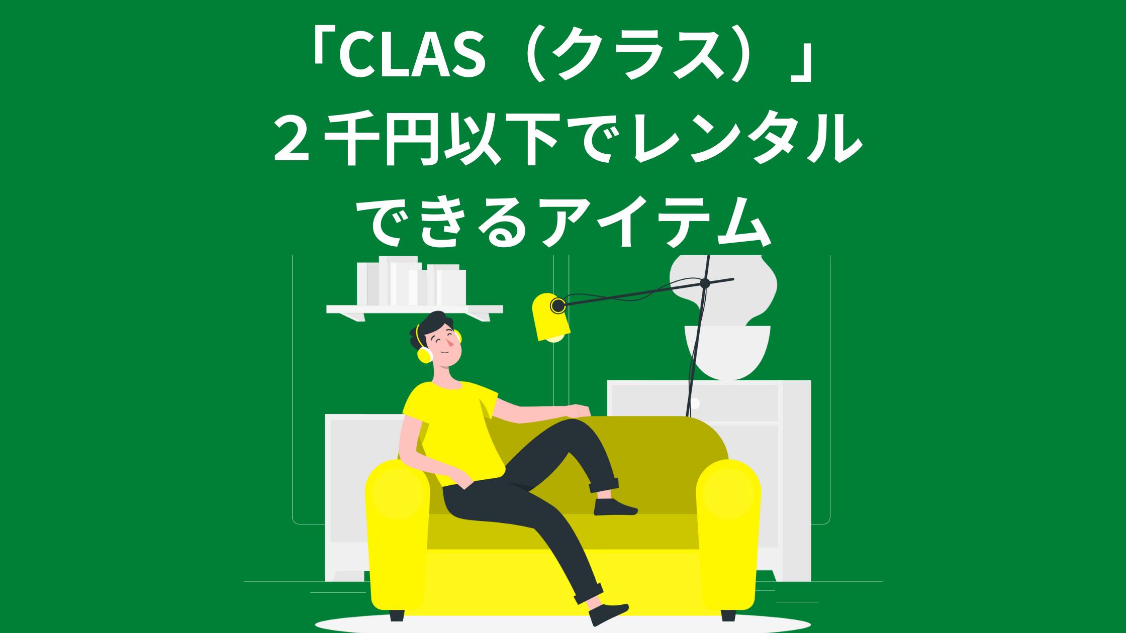 「CLAS(クラス)」 2千円以下でレンタル できるアイテム