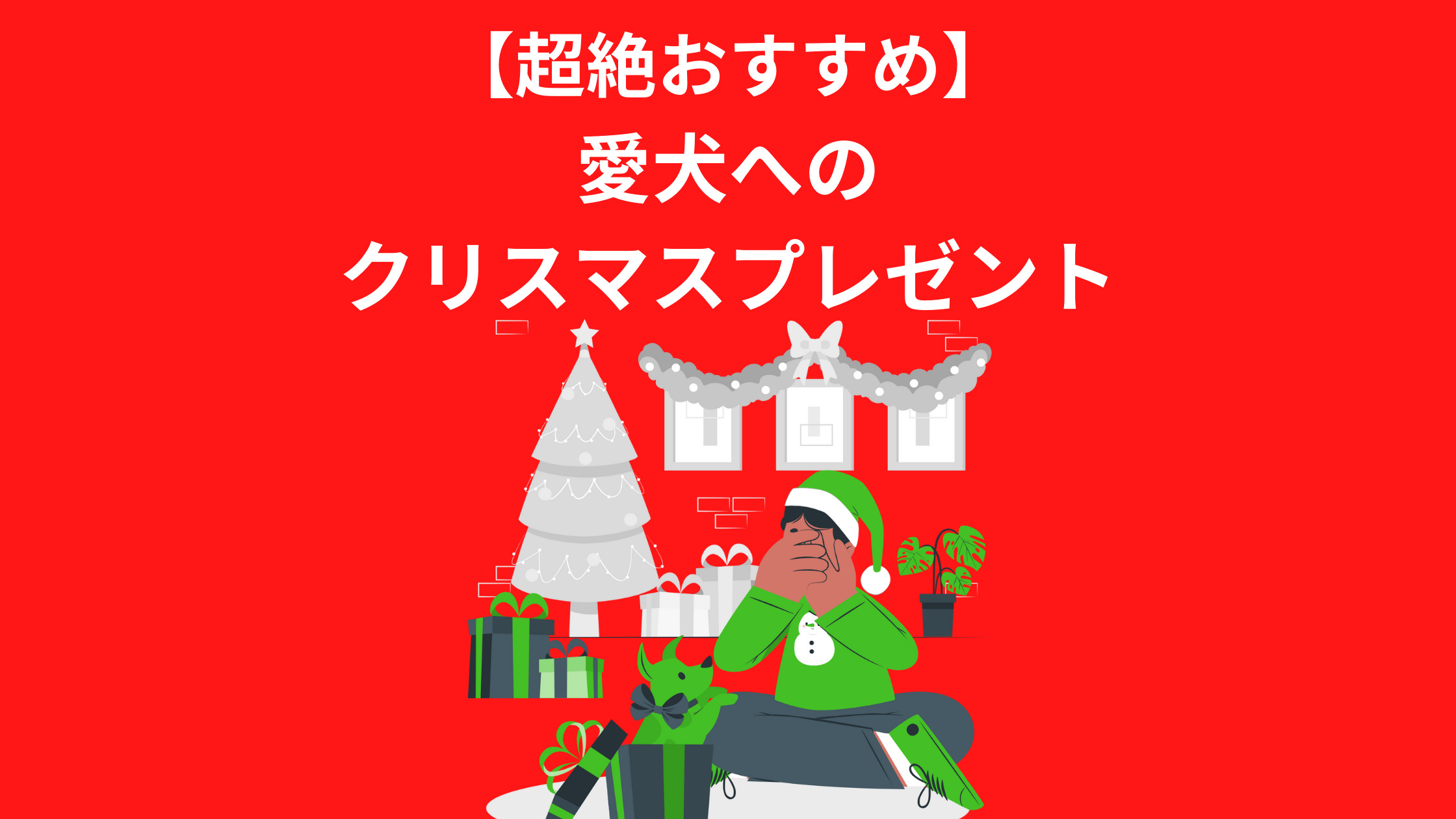 【超絶おすすめ】 愛犬への クリスマスプレゼント