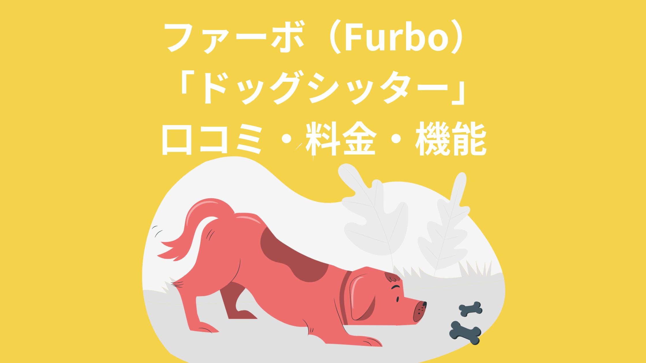 ファーボ(Furbo) 「ドッグシッター」 口コミ・料金・機能