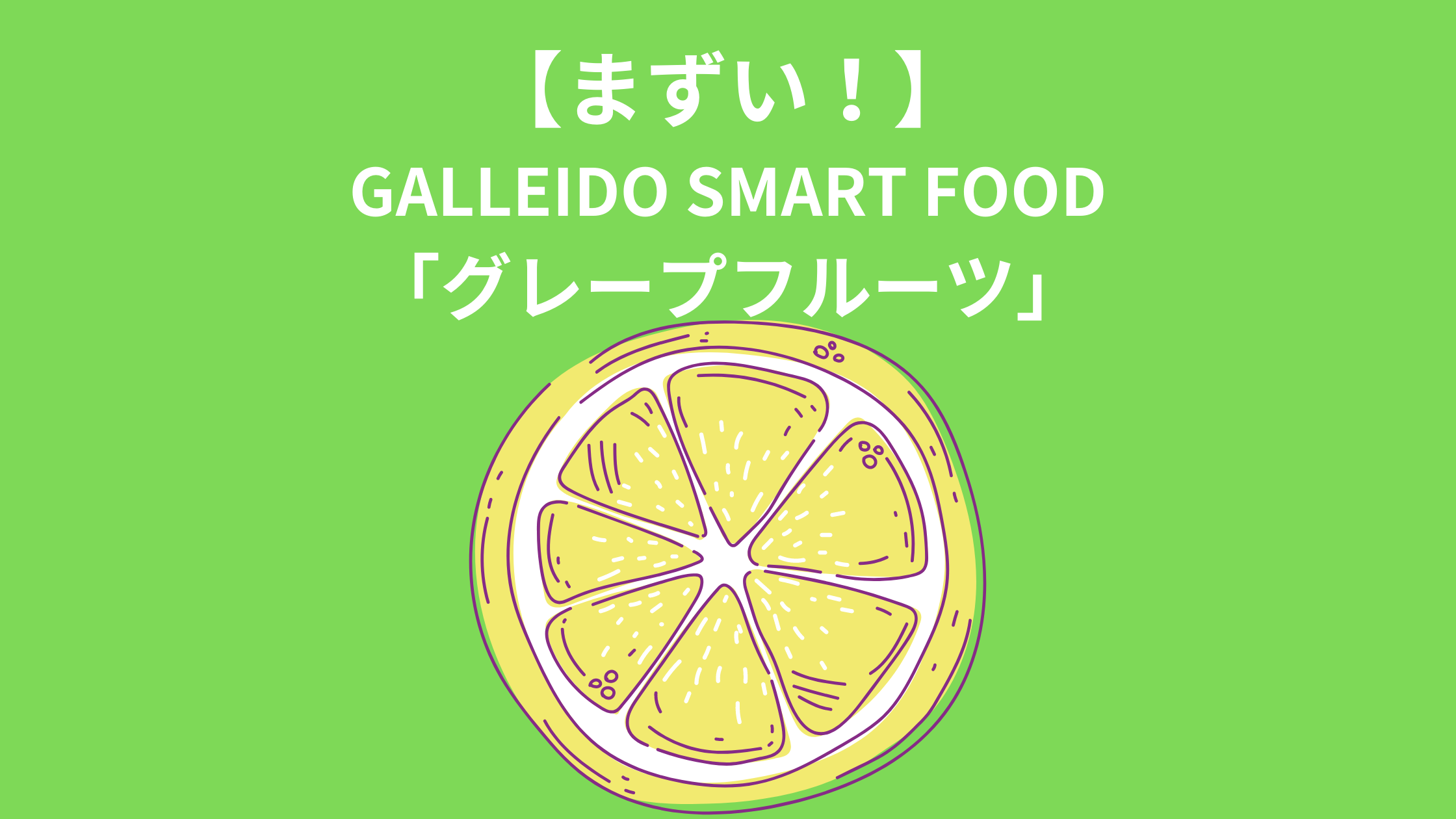 【まずい!】 GALLEIDO SMART FOOD 「グレープフルーツ」