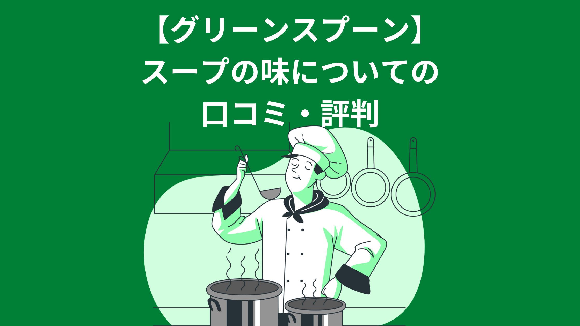 【グリーンスプーン】 スープの味についての 口コミ・評判